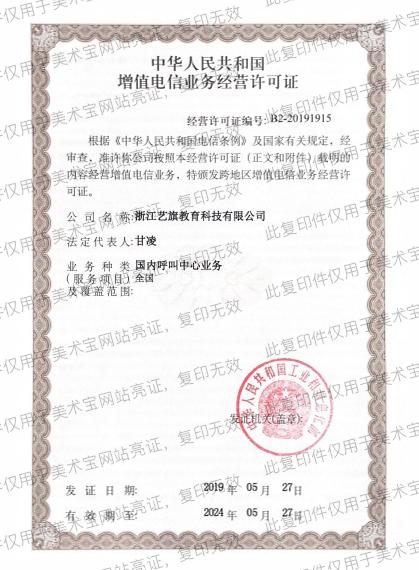 增值电信业务经营许可证-北京