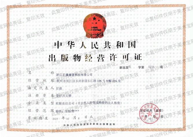 出版物经营许可证