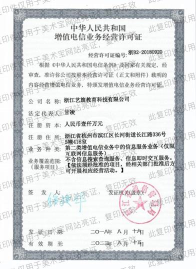 增值电信业务经营许可证-浙江