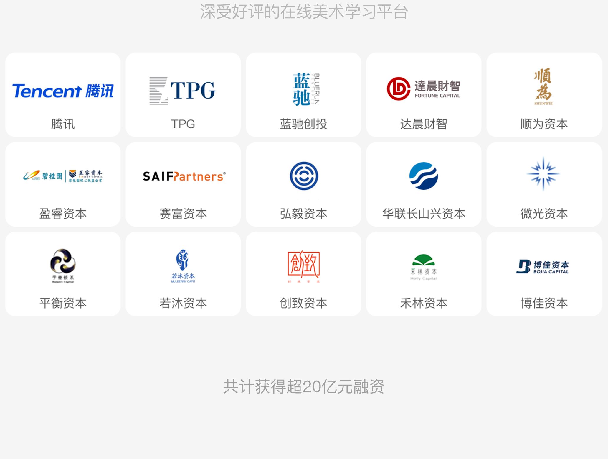 美术宝1对1投资机构logo展示